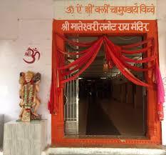 Tanot Rai Temple
